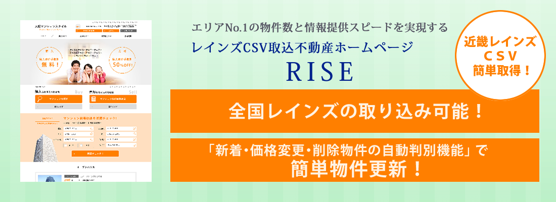 レインズCSV取込不動産ホームページRISE