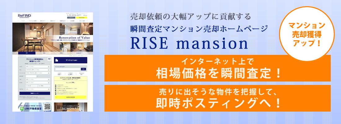 瞬間査定マンション売却ホームページRISE mansion
