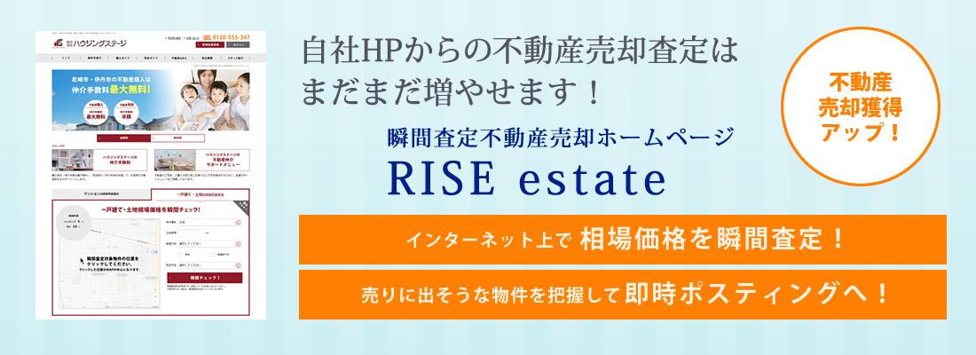 自社HPからの不動産売却査定は、まだまだ増やせます!瞬間査定不動産売却ホームページ RISE estate