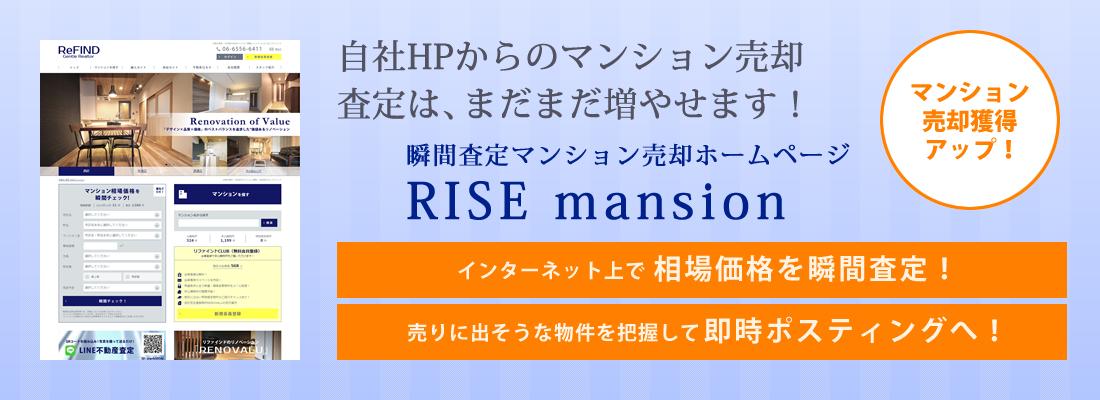 自社HPからのマンション売却査定は、まだまだ増やせます! 瞬間査定マンション売却ホームページ RISE mansion