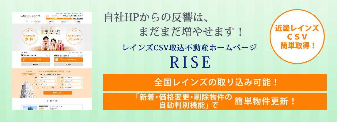 自社HPからの反響は、まだまだ増やせます!レインズCSV取込不動産ホームページRISE