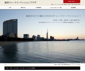 福岡ウィークリーマンションプラザ