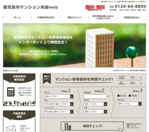 鹿児島市マンション売却web 株式会社ビジネスパートナー様