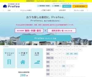 仲介手数料無料・半額・割引+成約お祝い金の不動産情報Prefee(プレフィー)
