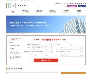 大阪市中央区・西区マンションカタログ