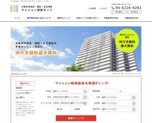 大阪市中央区・西区・天王寺区マンション売却ネット